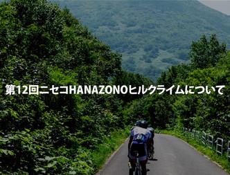 「第12回ニセコHANAZONOヒルクライム」についてのお知らせ