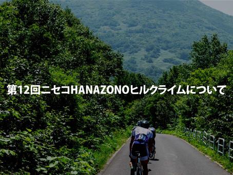 Niseko HANAZONO Hill Climb 2021 - Event Cancellation