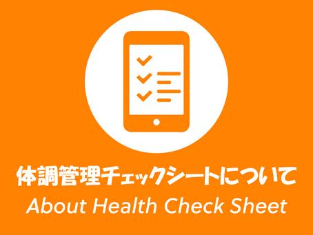【重要】体調管理チェックシートについて
