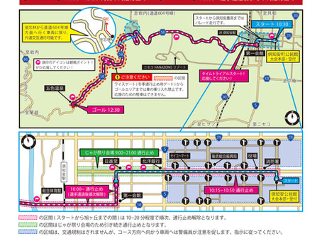 8月4日(日)交通規制のお知らせ