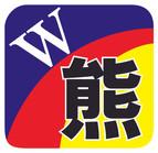 令和3年度 熊本県協会・理事会のお知らせ(R3.4.18/北稜高校/14:00)