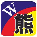 【2021年東日本学生選手権】大野真子(北稜高/日本体育大学1)が53㎏級で3位入賞