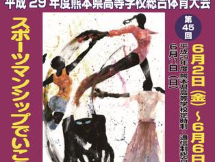 【お知らせ】熊本県高等学校総合体育大会(インターハイ予選)6月3日・桃田体育館