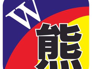 2020年 天皇杯 グレコ67kg 吉永 信太郎(玉名工/専修大3)が4位、荒木は棄権