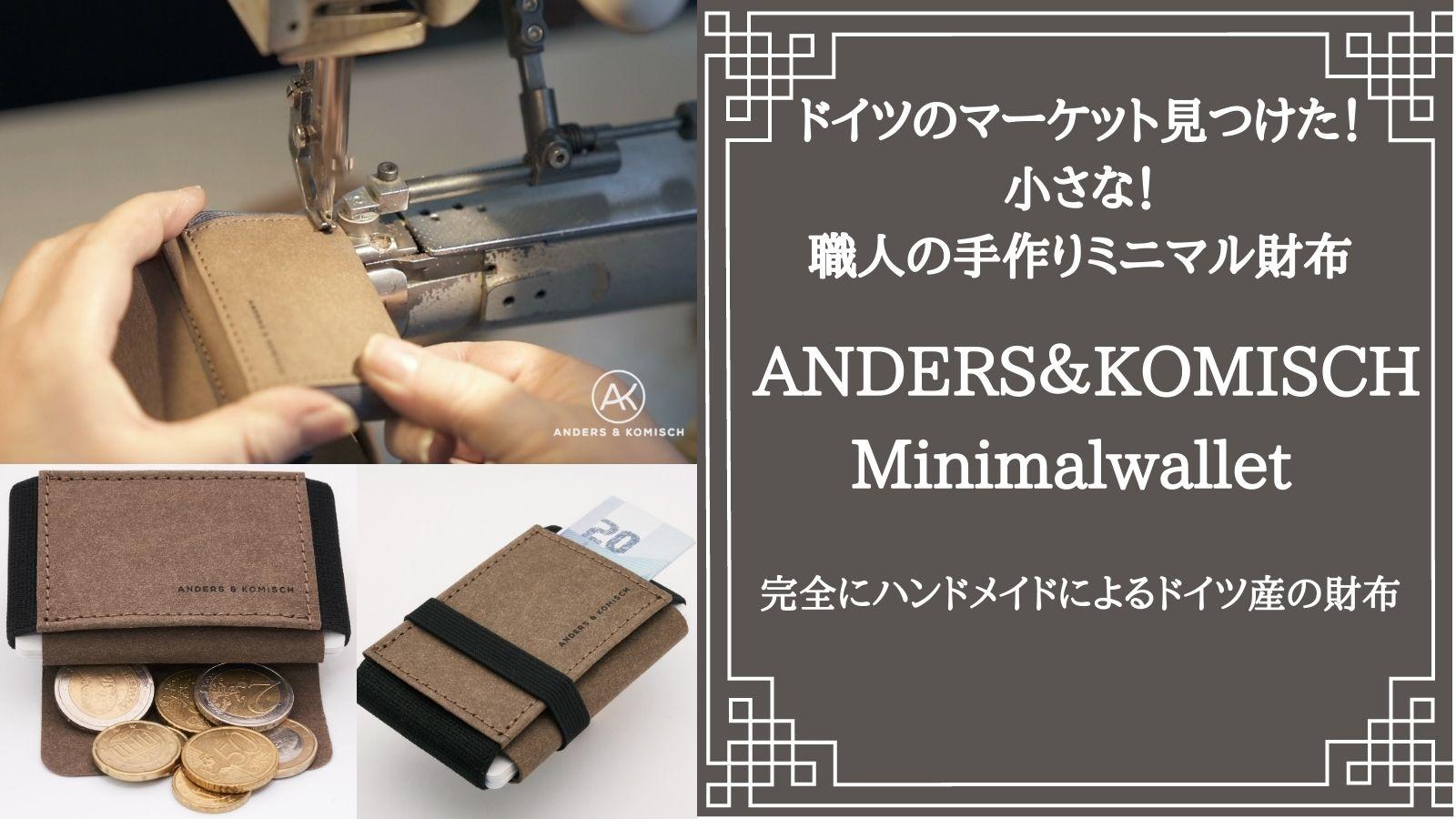 ドイツのマーケットで出会った小さな財布に一目惚れ。ANDERS&KOMISCH.