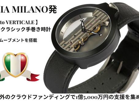 マクアケ クラウドファンディングプロジェクトスタート  ミラノの工業デザイナー作革新的なクラシック手巻き時計attoVERTICALE