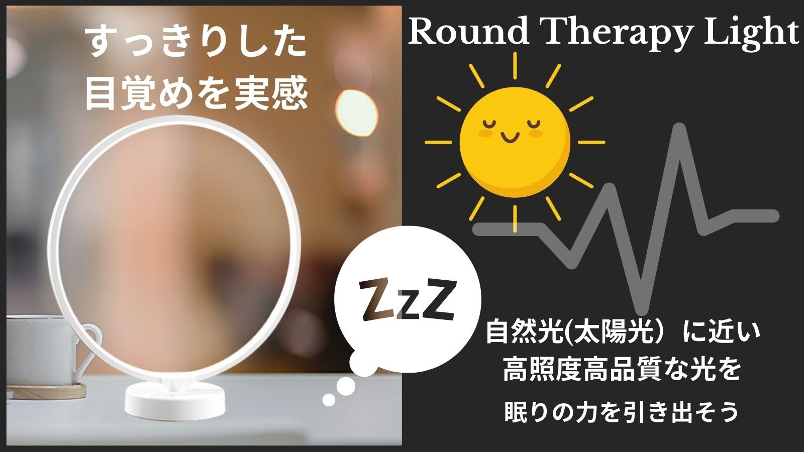Round Therapy Light (6)
