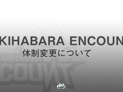 【お知らせ】AKIHABARA ENCOUNTチーム体制発表