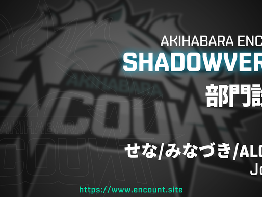 【部門新設】Shadowverse部門新設のお知らせ