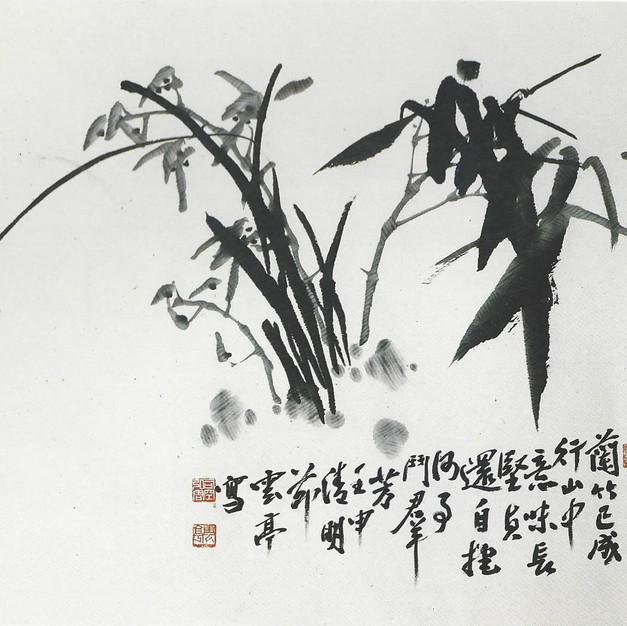 묵죽/墨竹/Bamboo