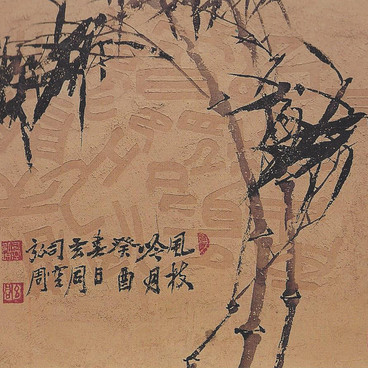 풍죽/風竹/Bamboo with the wind