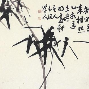 죽/竹/Bamboo