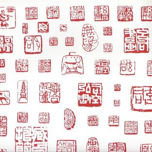 낙관/落款/Stamps