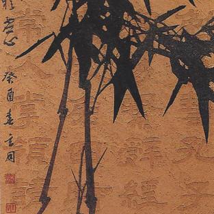 죽/墨/Bamboo