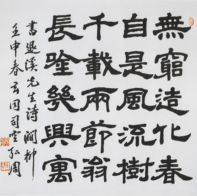 """퇴계선생시 간류/退溪先生詩 """"澗柳""""/Toegae's poem"""