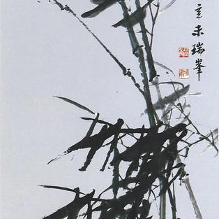 풍죽/風竹/Bamboo with the wind