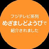 mezamashi.png