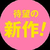 2kokuchi03.png