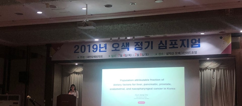대한암예방학회 2019 오색심포지엄 초록발표 우수상-조현정