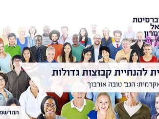 חלום שמתגשם: תכנית הכשרה - במוסד אקדמי - לעבודה עם קבוצות גדולות