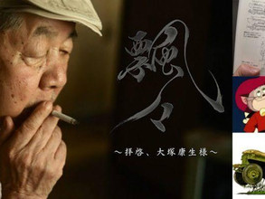 Legendary Animator Yasuo Otsuka Passes Away