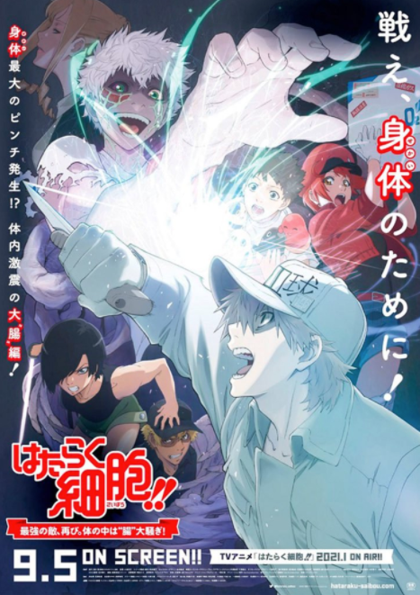 """Cells at Work!! Moviegoers to Receive Manga's """"4.9th"""" Volume"""