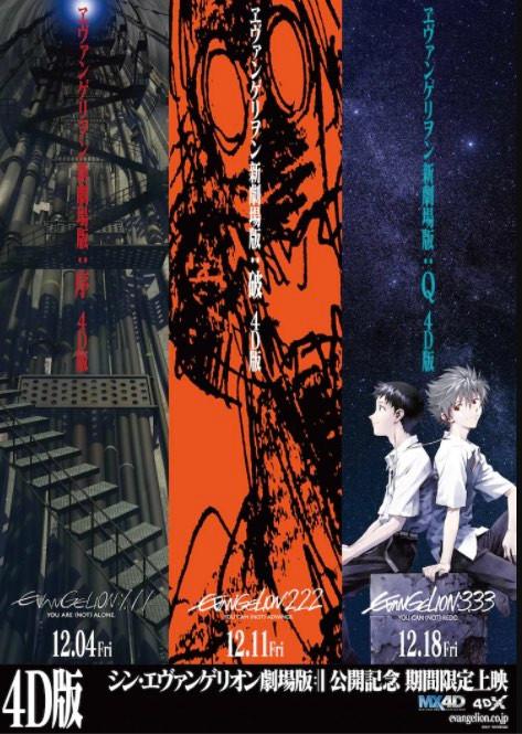 First 3 Evangelion Reboot Films Gets 4D Release in December