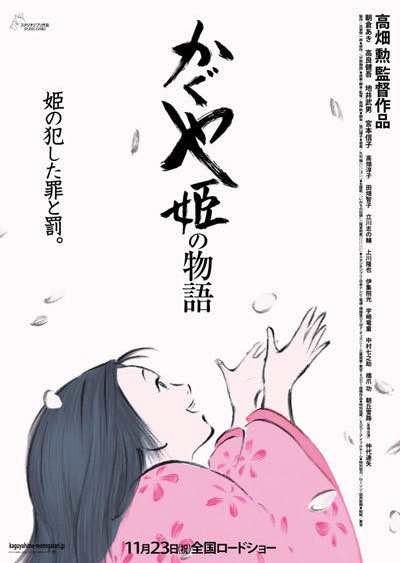 The Story of Princess Kaguya