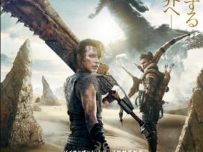 Live-Action Hollywood Film, Monster Hunter To Release in Japan on March 26