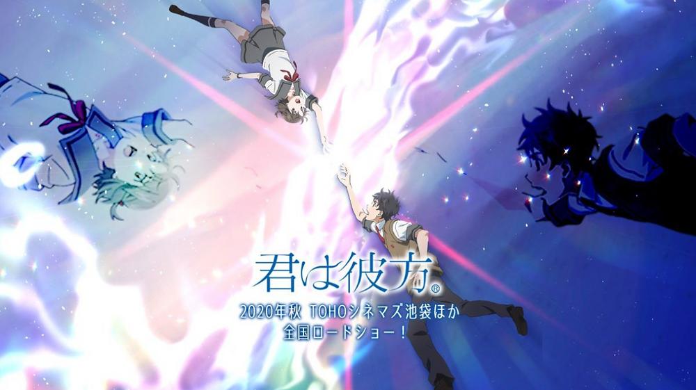 Kimi wa Kanata movie visual