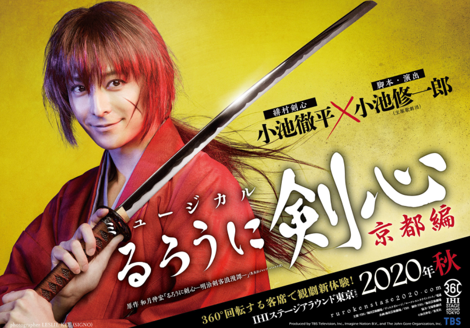 New Rurouni Kenshin Stage Musical Performance Cancelled Due To COVID-19