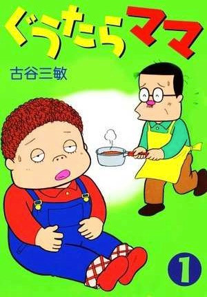 Gūtara Mama Manga Ends After 45 Years