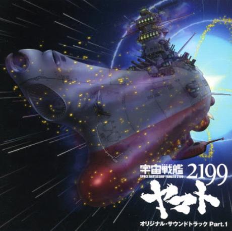 Space Battleship Yamato by Isao Sasaki - Space Battleship Yamato