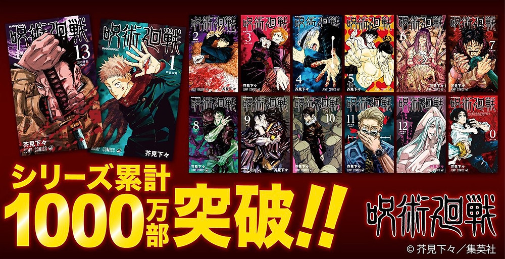 Jujutsu Kaisen Manga Exceed 10 Million Copies in Circulation
