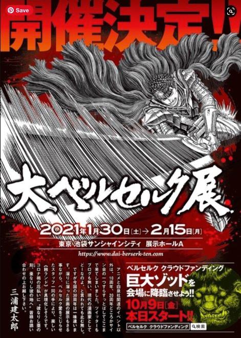 Berserk Manga's 30th Anniversary Celebration at Special Art Exhibition From January 2021
