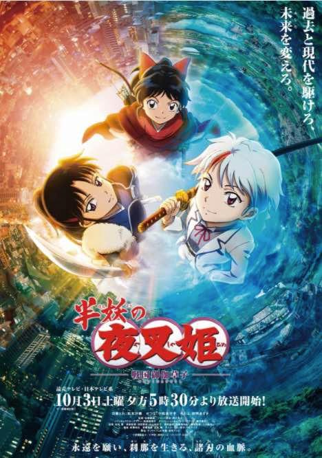 Ani-One to Stream Yashahime: Princess Half-Demon Anime Alongside the TV Premiere on October 3
