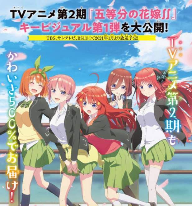The Quintessential Quintuplets Anime Season 2 Releases New Visual, TV Ad, More Staff
