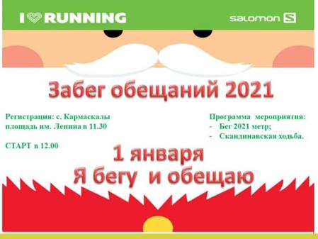 Я бегу и обещаю