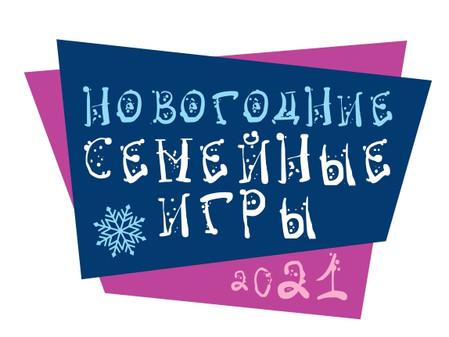 """Приглашаем участвовать в фестивале """"Новогодние семейные игры"""""""