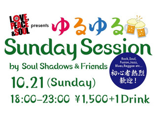 ゆるゆるSunday Session