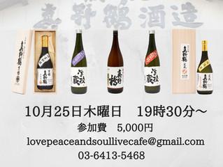 日本酒真野鶴テイスティング