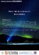 Demola_leaflet-v12.jpg