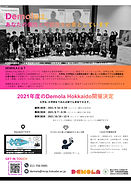 2021_Demola紹介(学生).jpg
