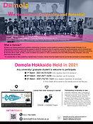 2021_Demola紹介(学生)EN.jpg