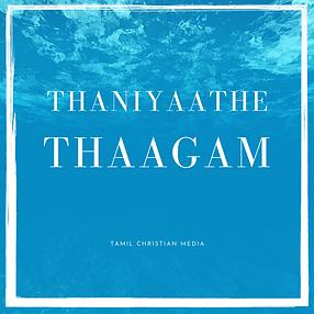 Thaniathe Thaagam