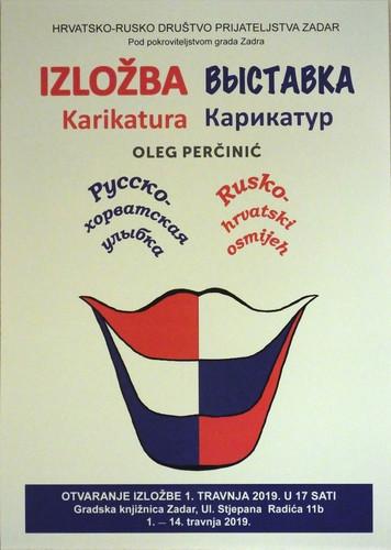 """""""Русско-хорватская улыбка"""" Олега Перчинича"""
