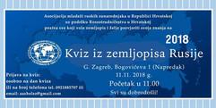 Географический диктант. Загреб, 2018.