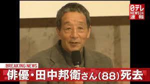田中邦衛さん 逝く。88歳。