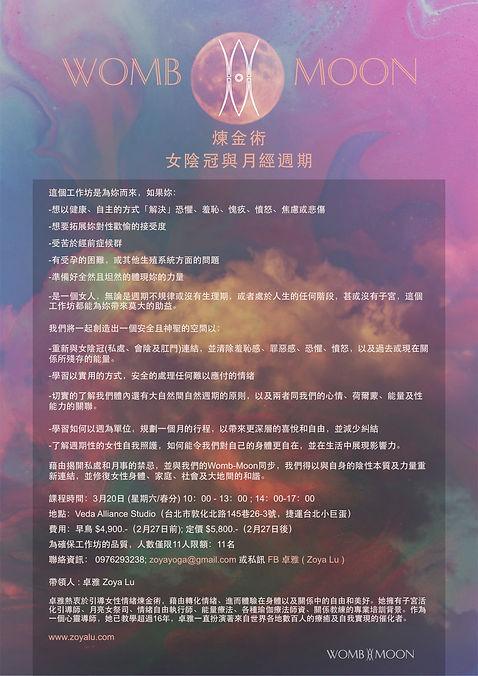 Womb-Moon 煉金術-女陰冠與月經週期.jpg