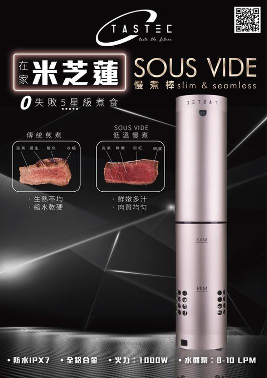 Tastec 慢煮棒 (玫瑰金) 1000w